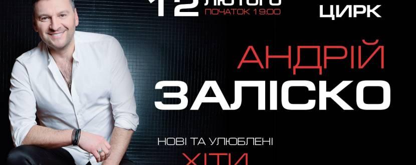 Нові та улюблені хіти - Концерт Андрія Заліско