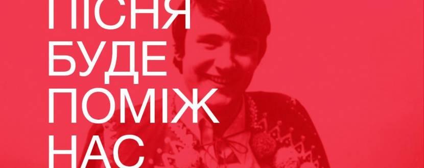 Пісня буде поміж нас - Благодійний маратон світового українства