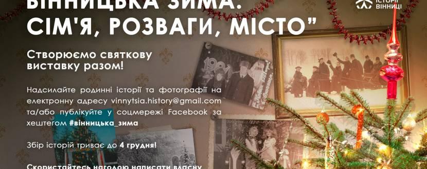 Конкурс зимових фото «Вінницька зима: сім'я, розваги, місто»