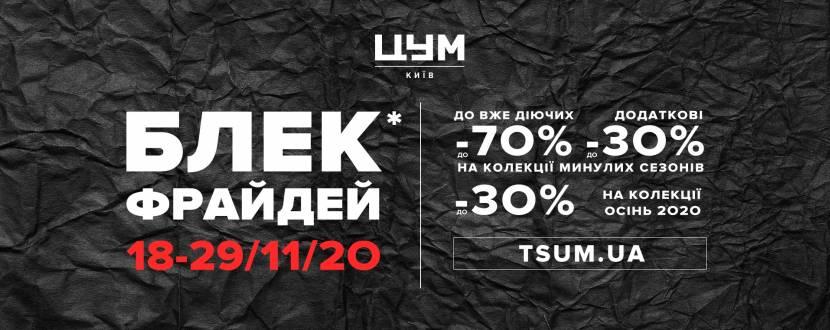 Black Friday у ЦУМ