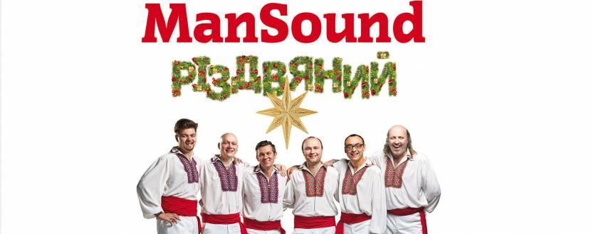 Різдвяний ManSound: Cвятковий концерт
