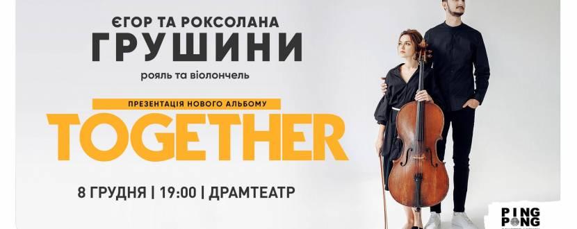Єгор Грушин з концертом у Тернополі