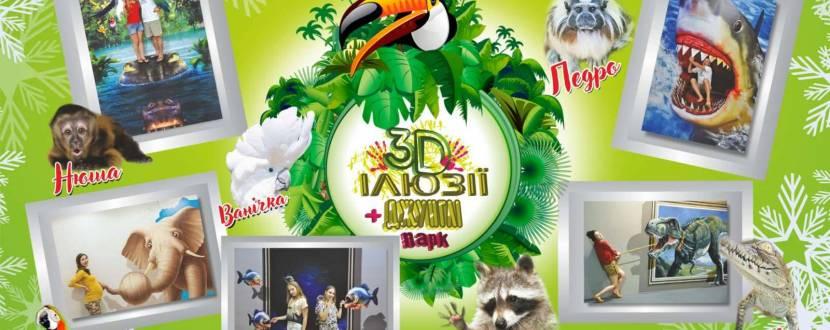 Виставка 3D ілюзій + Джунглі парк!