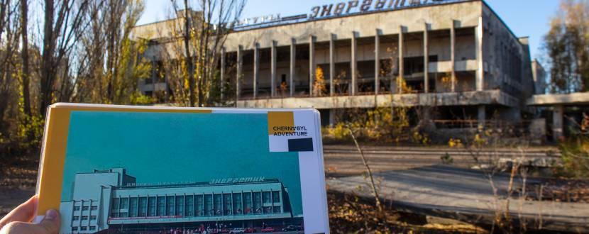 Екскурсія до Чорнобилю