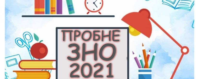 Пробне ЗНО-2021: незабаром старт реєстрації