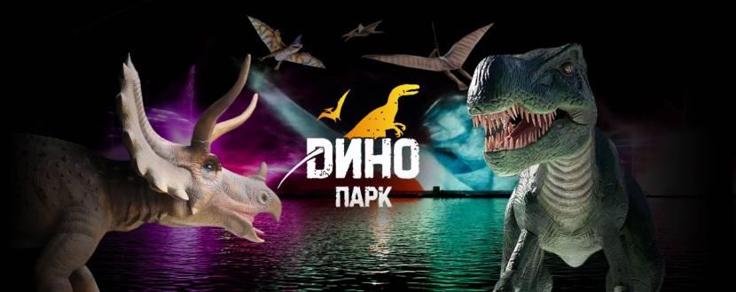 Сімейний відпочинок у Парку Динозаврів у Вінниці