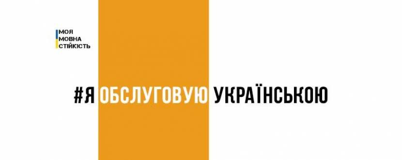 Бізнес говорить українською - Всеукраїнська акція