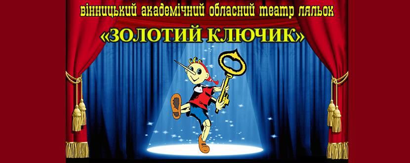 Пригодницька казка «Золотий ключик»