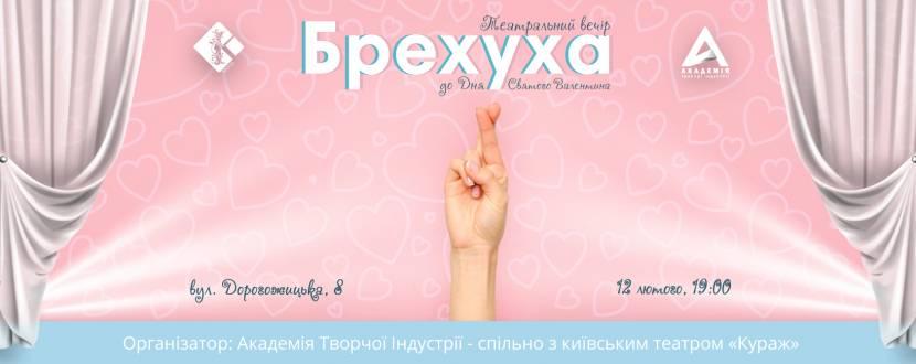 Брехуха - Театральна вистава до Дня Святого Валентина