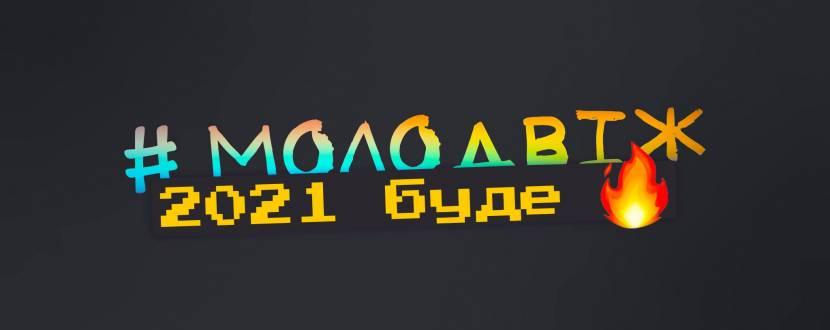 Молодвіж 2021
