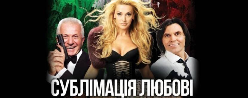 """Супер - комедія """"Сублімація любові"""""""