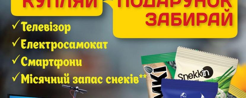 Акція від ТМ Semki, Козацька слава, Snekkin, Мачо: «СНЕКИ КУПЛЯЙ – ПОДАРУНОК ЗАБИРАЙ»