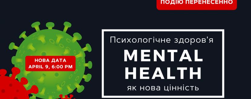 Mental health - психологічне здоров'я як нова цінність - Вебінар