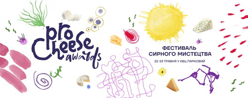 ProCheese Awards - Фестиваль сирного мистецтва