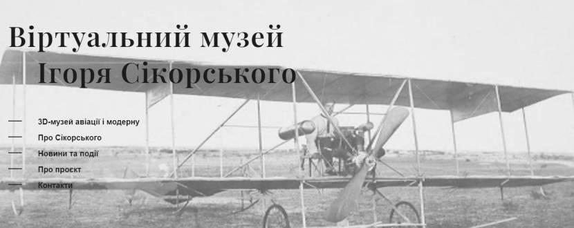 3D-музей у родинному будинку Ігоря Сікорського