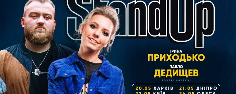 STAND-UP Іра Приходько та Паша Дедищев
