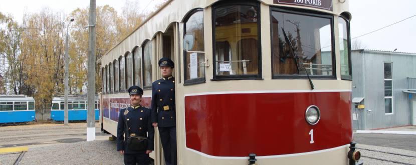 Відпочинок та екскурсії на ретро-трамваях