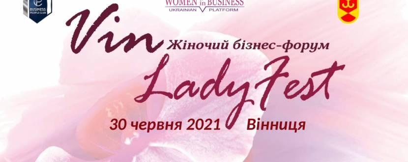 VinLadyFest - незабутній день серед кращих бізнес-леді