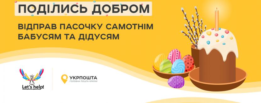 Відправ пасочку самотнім бабусям і дідусям - Всеукраїнська акція