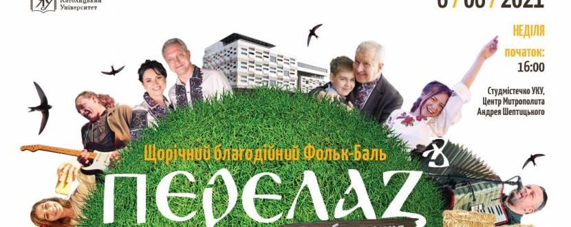 Перелаз' - Благодійний Фольк-Баль