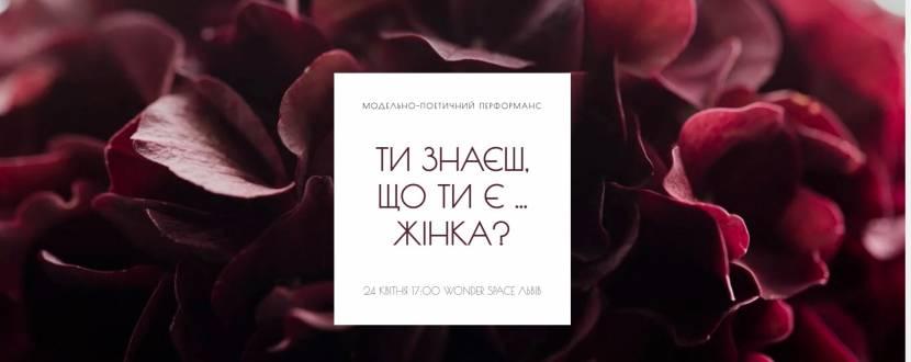 """Модельно-поетичний перформанс """"ТИ ЗНАЄШ, ЩО ТИ Є... ЖІНКА?"""""""