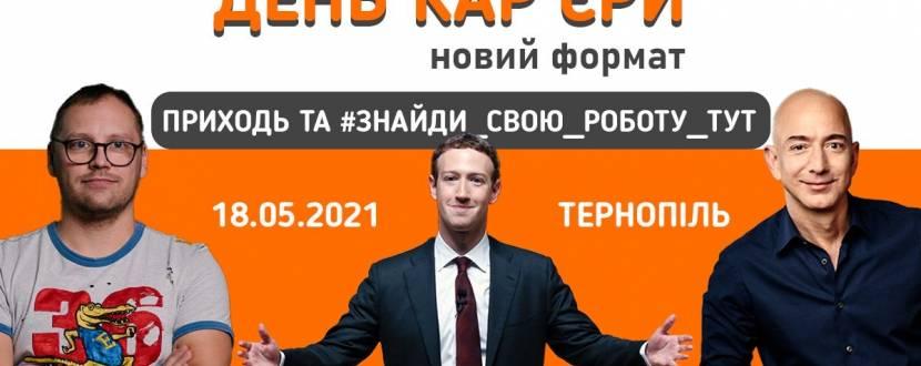 День кар'єри у Тернополі. Новий формат