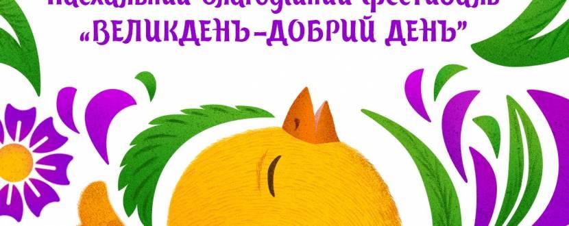 Великдень - добрий день - Онлайн-фестиваль