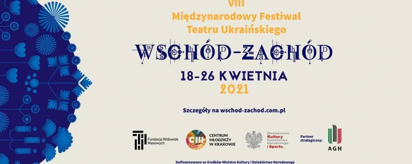 Схід-Захід -  Міжнародний фестиваль українського театру