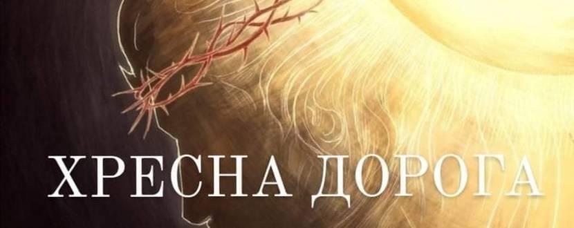 Хресна дорога у храмі Благовіщення Пресвятої Богородиці