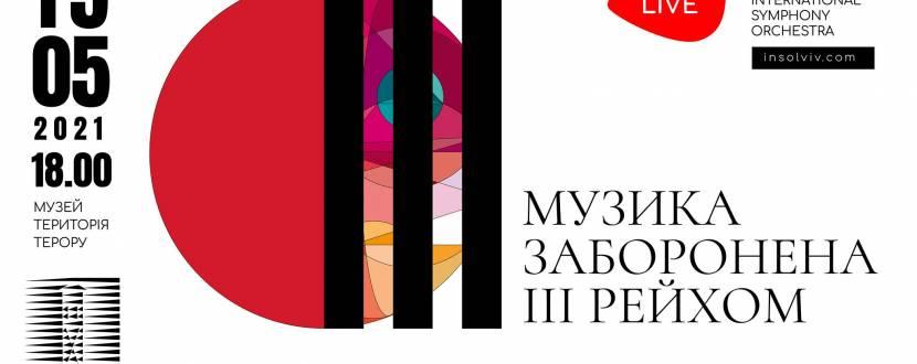 Музика заборонена III Рейхом - Онлайн-концерт