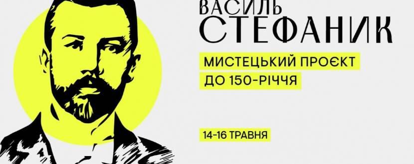 День народження Василя Стефаника