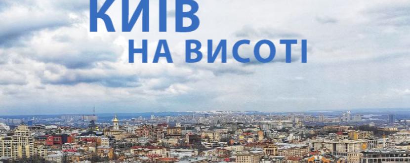 Київ із висоти 34 поверху - Екскурсія