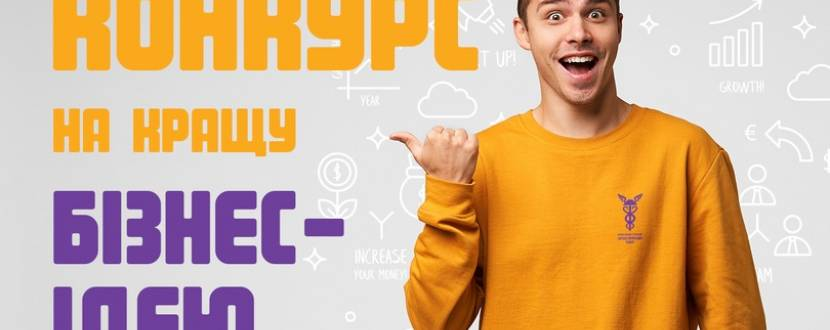 Конкурс серед молоді Кіровоградщини на кращу бізнес-ідею