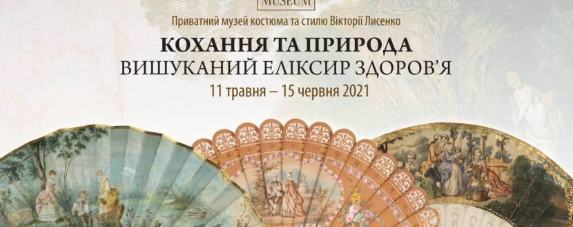 Виставка старовинних віял у Києві