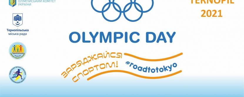 Олімпійський день 2021 у Тернополі