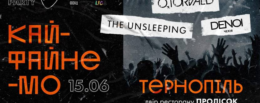 Pre-party tour: кайФАЙНЕмо у Тернополі!