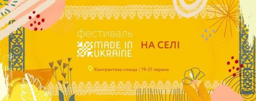 Фестиваль Made in Ukraine: На селі