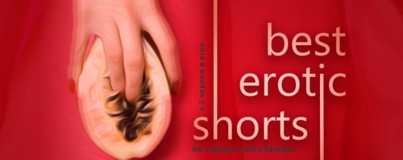 Фестиваль еротичного кіно Best erotic shorts-3 у Тернополі