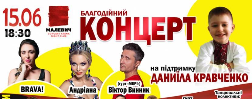 Благодійний концерт на підтримку Даниїла Кравченко