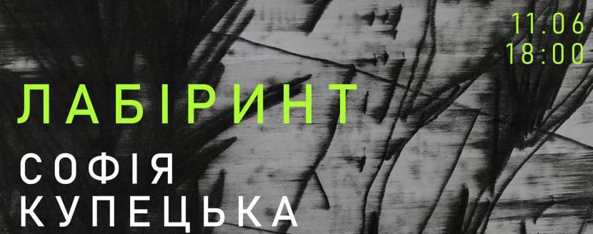 Софія Купецька. Лабіринт