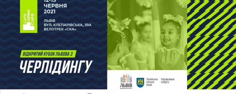 Відкритий кубок Львова з черлідингу