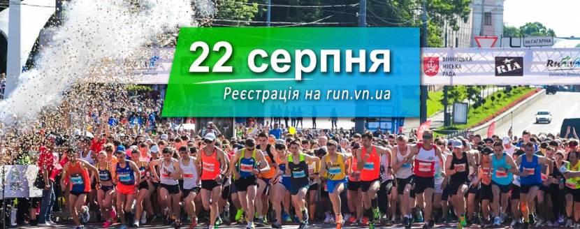 Вінницький Напівмарафон 2021