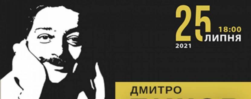 Дмитро Биков. Вірші 20-х та розмова про життя