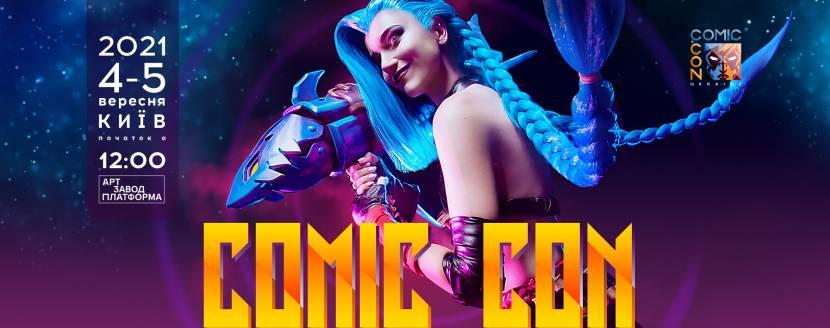 Comic Con Ukraine 2021 - Фестиваль сучасної поп-культури