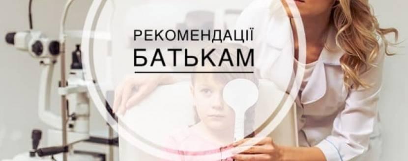 Догляд за очами  дитини. Рекомендації від Зір Плюс