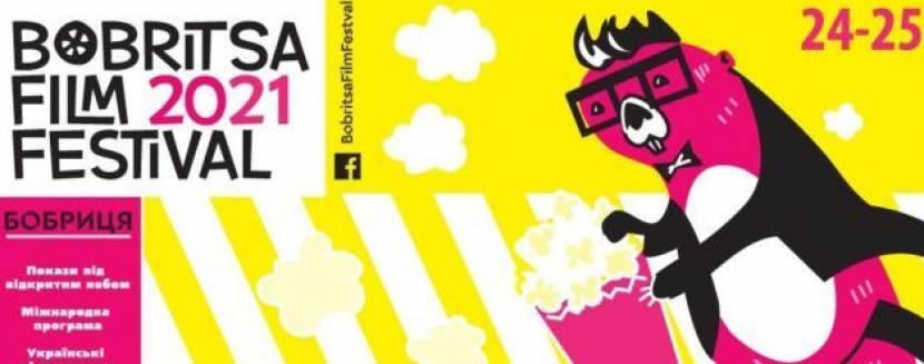 Bobritsa Film Festival - Кінофестиваль просто неба