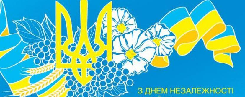Гала-концерт до Дня Незалежності
