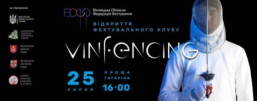 Відкриття Вінницької обласної федерації фехтування та єдиного в місті, міжнародного клубу фехтування «VINFENCING»