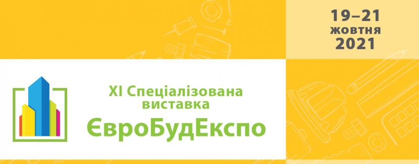 XI Спеціалізована виставка ЄВРОБУДЕКСПО - 2021