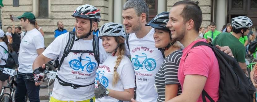 Кручу педалі, щоб вони жили - Велопробіг
